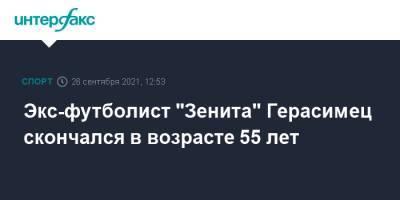 "Экс-футболист ""Зенита"" Герасимец скончался в возрасте 55 лет"