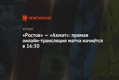 «Ростов» — «Ахмат»: прямая онлайн-трансляция матча начнётся в 16:30