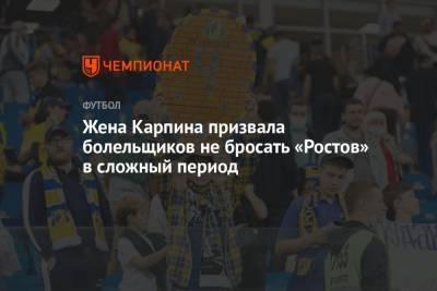Жена Карпина призвала болельщиков не бросать «Ростов» в сложный период