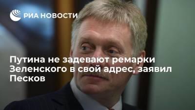 Песков: Путина не задевают ремарки Зеленского и его подчиненных в свой адрес