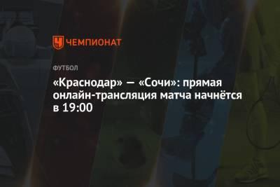 «Краснодар» — «Сочи»: прямая онлайн-трансляция матча начнётся в 19:00