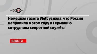 Немецкая газета Welt узнала, что Россия направила в этом году в Германию сотрудника секретной службы
