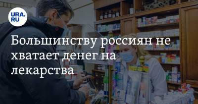 Большинству россиян не хватает денег на лекарства