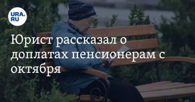 Юрист рассказал о доплатах пенсионерам с октября