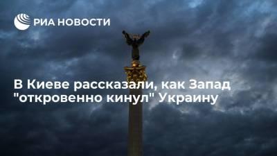 """Киевский эксперт Загородний: Запад """"откровенно кинул"""" Украину в вопросе газа"""
