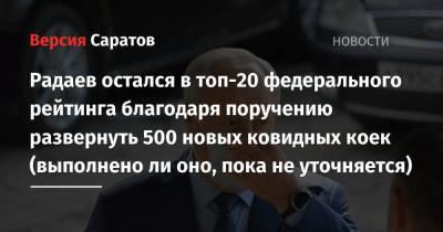 Радаев остался в топ-20 федерального рейтинга благодаря поручению развернуть 500 новых ковидных коек (выполнено ли оно, пока не уточняется)