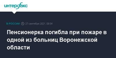 Пенсионерка погибла при пожаре в одной из больниц Воронежской области