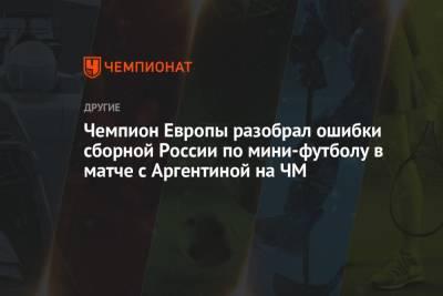 Чемпион Европы разобрал ошибки сборной России по мини-футболу в матче с Аргентиной на ЧМ