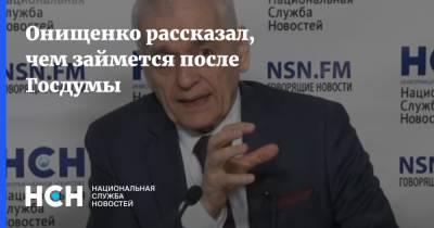 Онищенко рассказал, чем займется после Госдумы