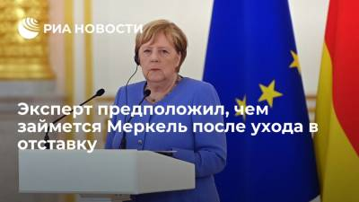 Политолог Дидерих предположил, чем займется Меркель после ухода в с поста канцлера