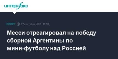 Месси отреагировал на победу сборной Аргентины по мини-футболу над Россией
