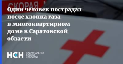 Один человек пострадал после хлопка газа в многоквартирном доме в Саратовской области