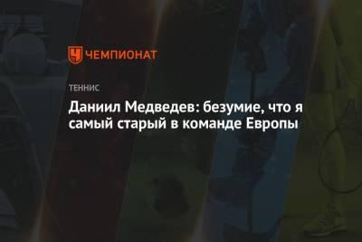 Даниил Медведев: безумие, что я самый старый в команде Европы