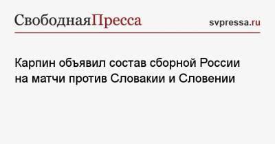 Карпин объявил состав сборной России на матчи против Словакии и Словении