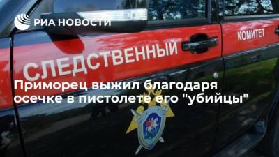 Суд в Приморье арестовал местного жителя, который стрелял в мужчину в его офисе