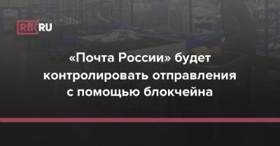 «Почта России» будет контролировать отправления с помощью блокчейна