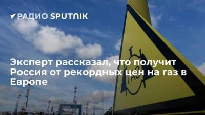 Эксперт рассказал, что получит Россия от рекордных цен на газ в Европе