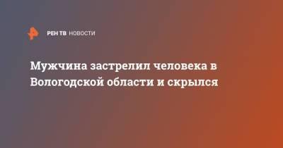 Мужчина застрелил человека в Вологодской области и скрылся