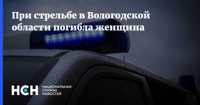 При стрельбе в Вологодской области погибла женщина