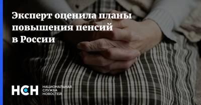 Эксперт оценила планы повышения пенсий в России