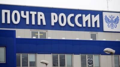 «Почта России» заплатит за моральные страдания петербуржца в очереди