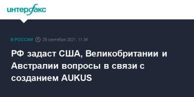 РФ задаст США, Великобритании и Австралии вопросы в связи с созданием AUKUS