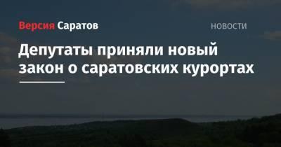 Депутаты приняли новый закон о саратовских курортах