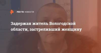 Задержан житель Вологодской области, застреливший женщину