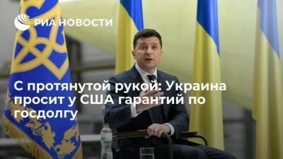 C протянутой рукой: Украина просит у США гарантий по госдолгу
