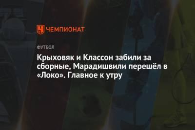 Крыховяк и Классон забили за сборные, Марадишвили перешёл в «Локо». Главное к утру