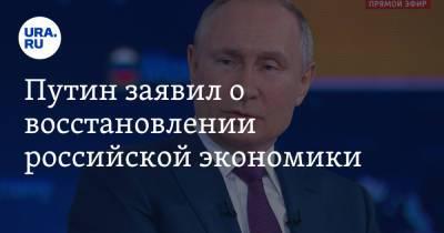 Путин заявил о восстановлении российской экономики