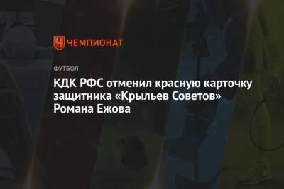 КДК РФС отменил красную карточку защитника «Крыльев Советов» Романа Ежова