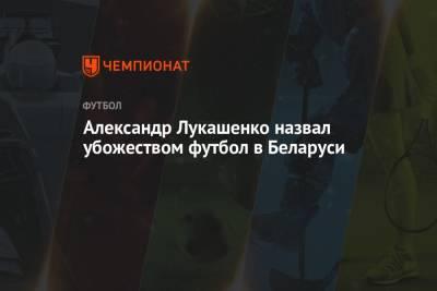 Александр Лукашенко назвал убожеством футбол в Беларуси