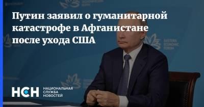 Путин заявил о гуманитарной катастрофе в Афганистане после ухода США