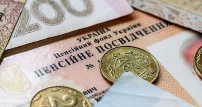 Кто не получит пенсию — рассказал министр финансов