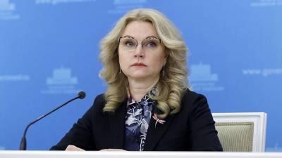 Голикова назвала срок выплат российским военным