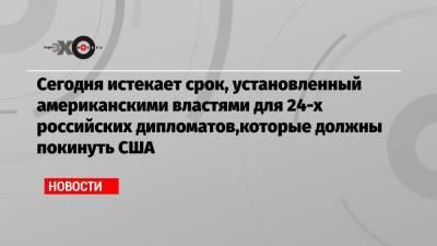 Сегодня истекает срок, установленный американскими властями для 24-х российских дипломатов,которые должны покинуть США