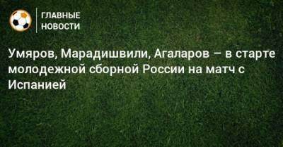 Умяров, Марадишвили, Агаларов – в старте молодежной сборной России на матч с Испанией