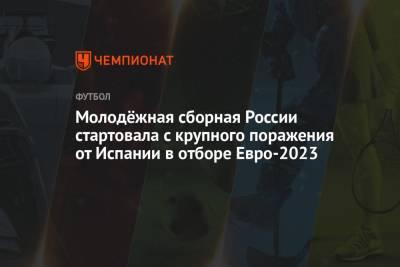 Молодёжная сборная России стартовала с крупного поражения от Испании в отборе Евро-2023