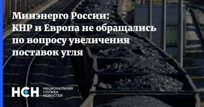 Минэнерго России: КНР и Европа не обращались по вопросу увеличения поставок угля