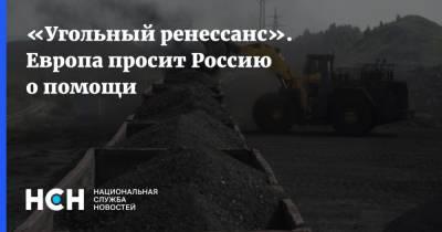 «Угольный ренессанс». Европа просит Россию о помощи