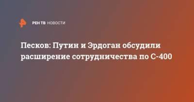 Песков: Путин и Эрдоган обсудили расширение сотрудничества по С-400