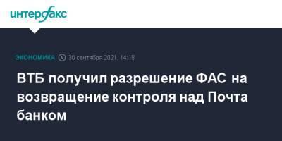 ВТБ получил разрешение ФАС на возвращение контроля над Почта банком