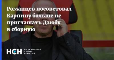 Романцев посоветовал Карпину больше не приглашать Дзюбу в сборную