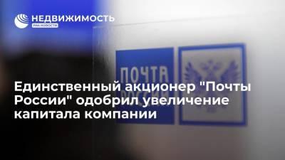 """Единственный акционер """"Почты России"""" одобрил увеличение капитала компании на 200 млрд руб"""