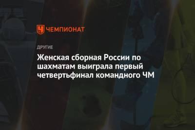 Женская сборная России по шахматам выиграла первый четвертьфинал командного ЧМ