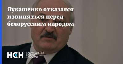 Лукашенко отказался извиняться перед белорусским народом