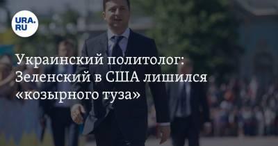 Украинский политолог: Зеленский в США лишился «козырного туза»