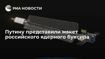 """Путину представили макет российского ядерного буксира """"Зевс"""" на космодроме Восточный"""