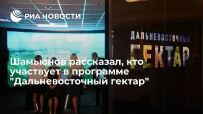 """Шамьюнов: мужчины 44 лет - средний заявитель программы """"Дальневосточный гектар"""""""
